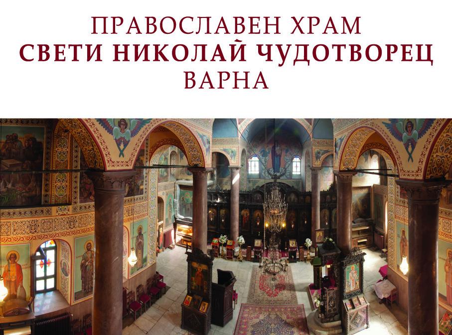 http://arhangel.bg/bg/news/sv-Nikolaj15.html