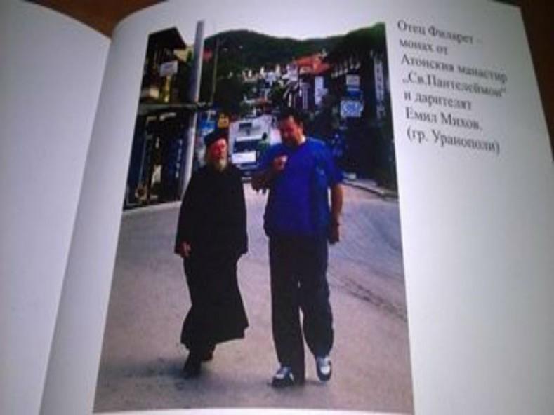 О. Филарет, монах от атонския манастир Св. Пантелеймон и дарителят Емил Михов, снимка от книгата Достойно ест. 10 години в гр. Бухово, 2009 г.