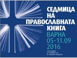 Седмицата на православната книга 2016