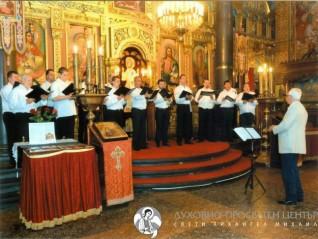 "Бдение, литургия на Томина неделя и концерт с мъжки хор при софийския храм ""Св. Неделя"""