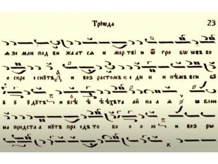 Музикоучителят Жеко Павлов – жив пример за отдаденост на Църквата