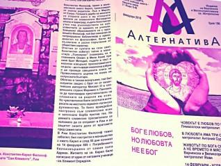 """В новия февруарски 196-ти брой на """"Алтернатива"""" четете:"""