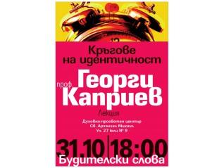 Будителски слова: в кръговете на идентичността с професор Георги Каприев