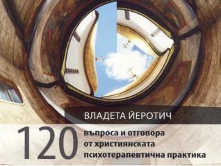 """Книжарница """"Благослов"""" представя новата книга на сръбския психиатър Владета Йеротич"""