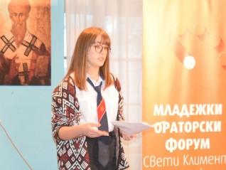 "МЛАДЕЖКИ ОРАТОРСКИ ФОРУМ ""СВ. КЛИМЕНТ ОХРИДСКИ"" - 2017"