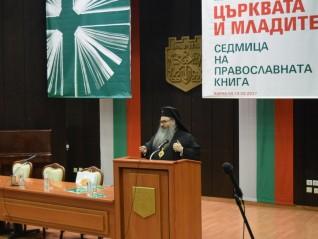 Започна 19-та Седмица на православната книга във Варна