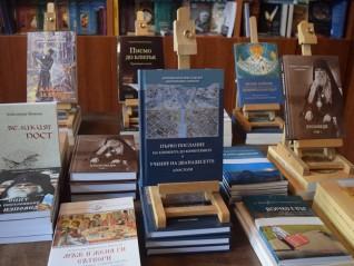 """Ново издание на """"Първо послание на св. Климент Римски до коринтяни"""" и """"Учение на дванадесетте апостоли"""""""