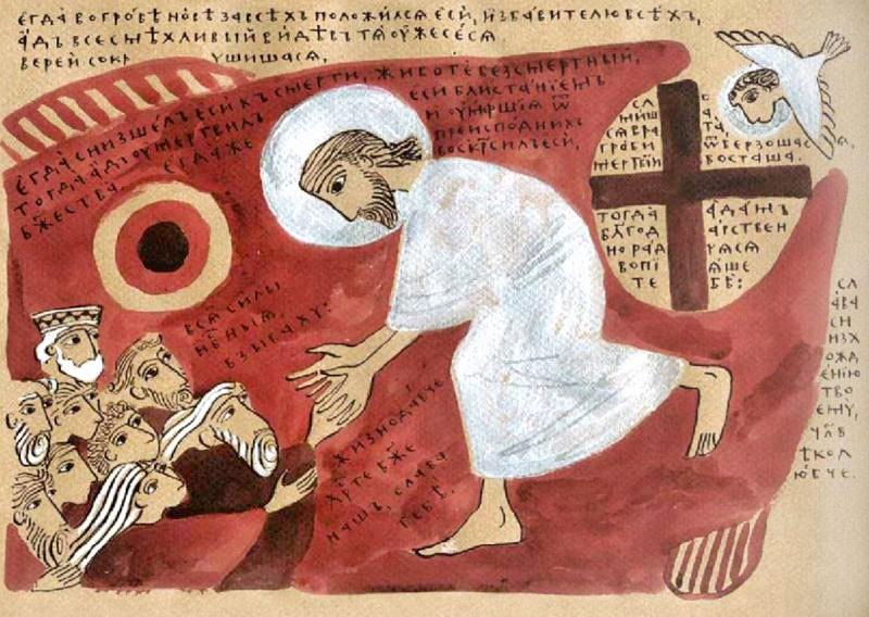 Слизане на Христос в ада, художник: Елена Черкасова