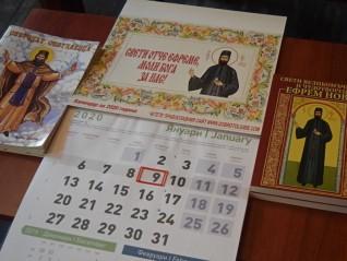 Календар и книги за св. Ефрем Нови