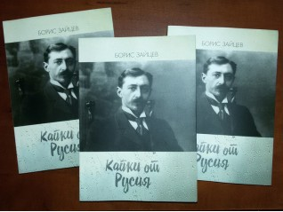 """Нова книга в книжарница """"Благослов"""""""