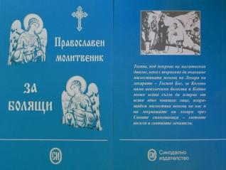Православен молитвеник за болящи