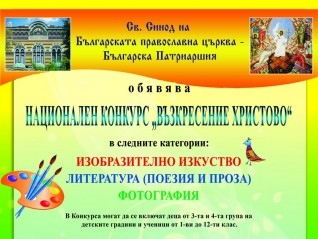 "Национален конкурс ""Възкресение Христово"" - 2020"