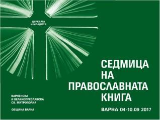 Седмица на православната книга - Църквата и младите (4 - 10 септември 2017 г.)