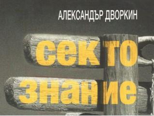 """""""Сектознание"""" на Александър Дворкин"""