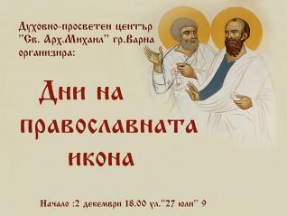 Дни на православната икона