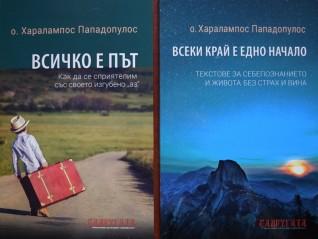 Книгите на отец Харалампос Пападопулос на български език