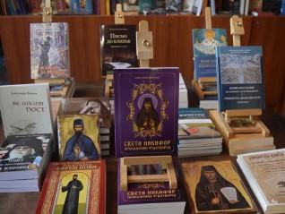 Книга за св. Никифор Прокажения Чудотворец