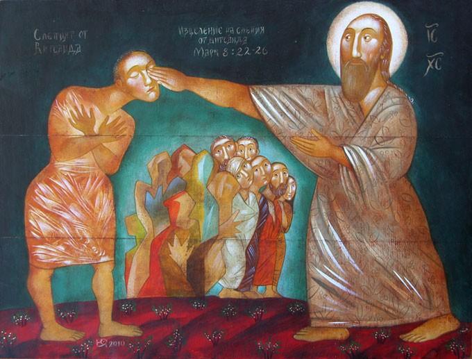 Изцеление на слепия от Витсаида /Марк 8:22-26/ - Юлия Станкова, 2010