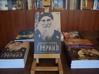 """""""Добрият старец Гавриил"""" - Константин Церцвадзе"""