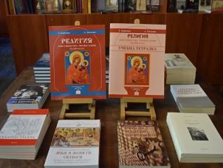 """""""Религия. Християнство-Православие"""" на издателство """"Витезда"""""""