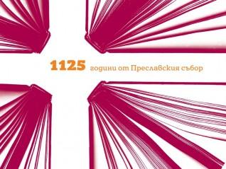 Седмица на православната книга - 2018. Програма