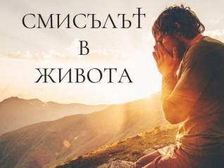 """""""Смисълът в живота"""" – Мартин Ралчевски"""