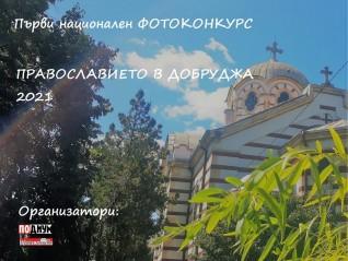 """""""Православието в Добруджа"""" - първи национален фотоконкурс"""