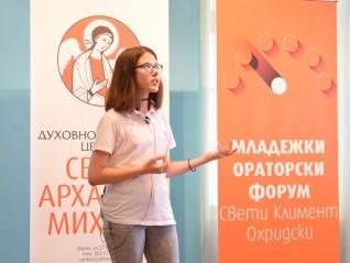 "Младежки ораторски форум ""Св. Климент Охридски"" - лято 2019"