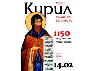 1150 г. от успението на св. Кирил Славянобългарски