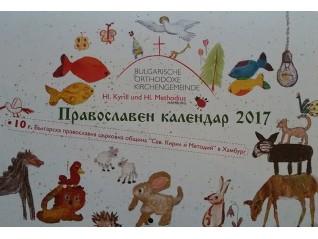 Православни календари за 2017 г.