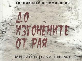 Писмата на епископ Николай Велимирович