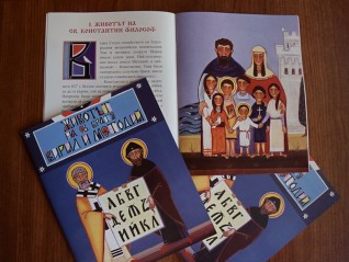 За децата: Животът на светите братя Кирил и Методий