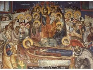 За живота след смъртта и единението с Бога