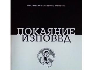 Издадена е първата брошура с наставления за тайнствата - Покаяние и изповед