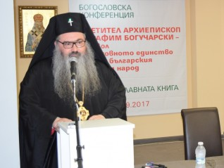 Конференция, посветена на светителя архиепископ Серафим (Соболев) се проведе във Варна