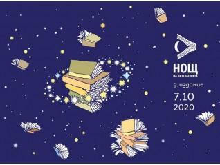 Нощ на литературата - 2020 във Варна