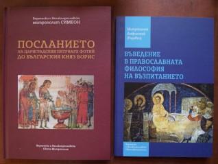 Митрополит Йоан за новите издания на Варненска и Великопреславска св. митрополия