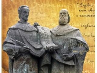 Пътят на буквите. Делото на светите Братя Кирил и Методий