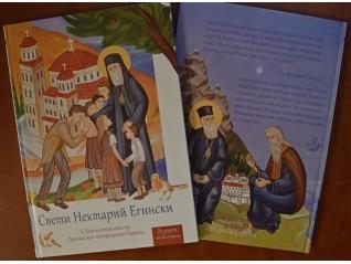 Житие на св. Нектарий Егински за деца