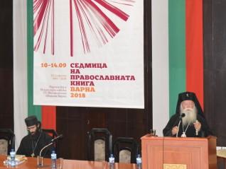 Трети ден от Седмицата на православната книга – 2018