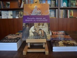 """""""Господи, отвори ми дверите на покаянието"""" – нова книга на Ловчанска света митрополия"""