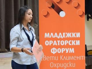 """Младежки ораторски форум """"Св. Климент Охридски"""" - есен 2018"""