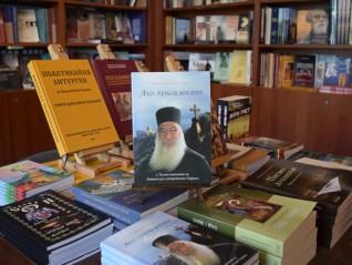 """Ако любов имате"" – монах Моисей Светогорец"