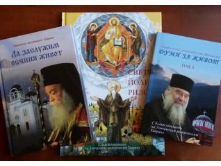 Три нови книги на Ловчанска Света Митрополия