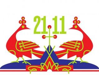 Програма за Деня на християнското семейство и православната християнска младеж