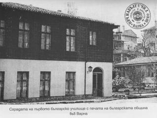 Непознатата история: Българското училище във Варна