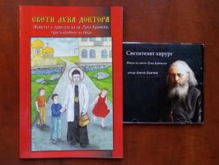 Детска книга и филм за св. Лука Кримски