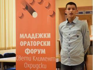 """Финален кръг на Младежкия ораторски форум """"Св. Климент Охридски"""""""