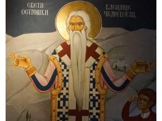 Свети Василий Острожки, митрополит Захолмски и Херцеговински