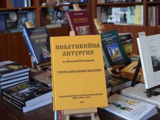 Псалтикийна Литургия – третото допълнено издание